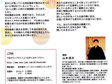 四柱推命&風水教室in東京 9月24日
