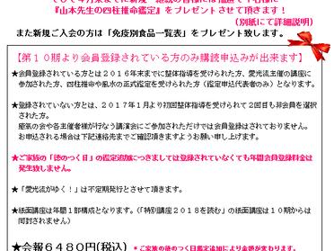 愛光流会報 第10期(2017.5~2018.4)新規・継続のご案内