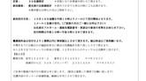 年末特別講座「2020年を読む」in倉吉 12/12