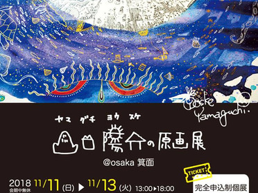 山口陽介原画展@osaka箕面 11/11~13