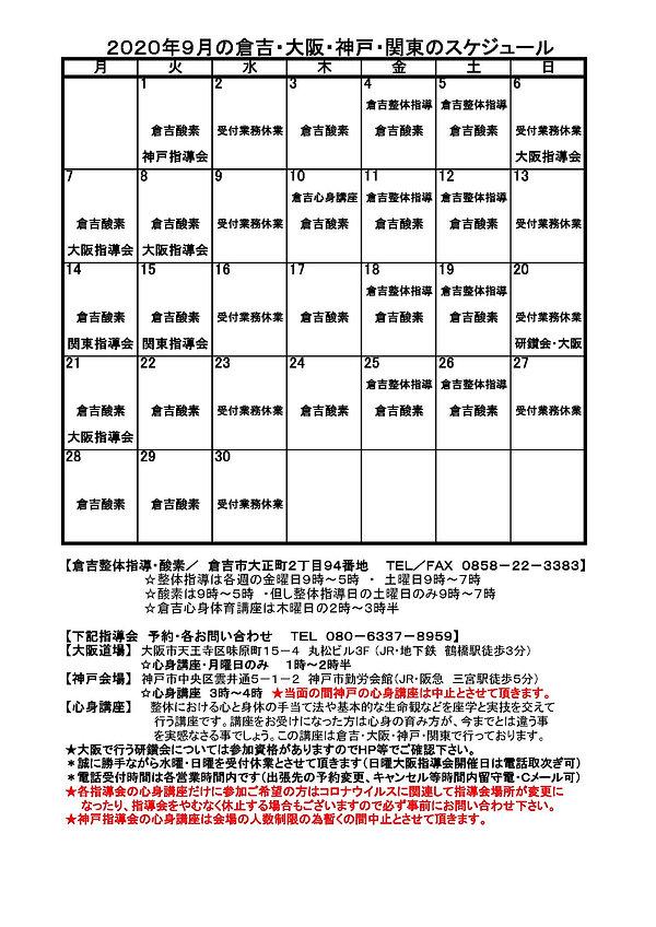 2020年9月カレンダー(HP用).jpg