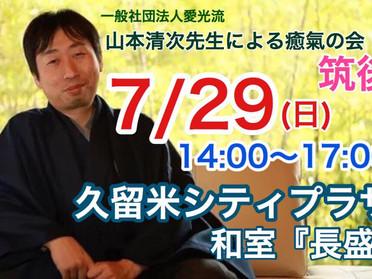 癒氣の会 in 筑後 7/29(日)開催