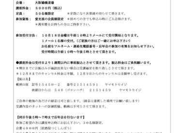 年末特別講座「2020年を読む」in大阪 12/15