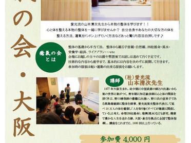 大阪癒氣の会(旧・富田林) 4月29日(日)開催