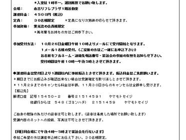 年末特別講座 2019年を読む!in倉吉 12/6