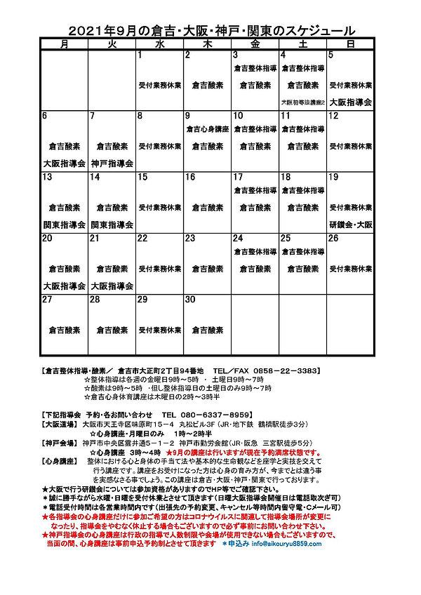 2021年9月カレンダー(HP用).jpg