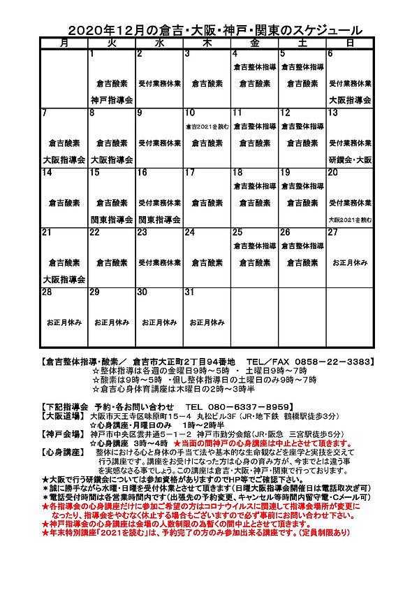 2020年12月カレンダー(HP用).jpg