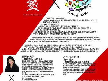 女塾∞日本ラブミー協会コラボ企画『LoveMeから始まる女ヂカラ』
