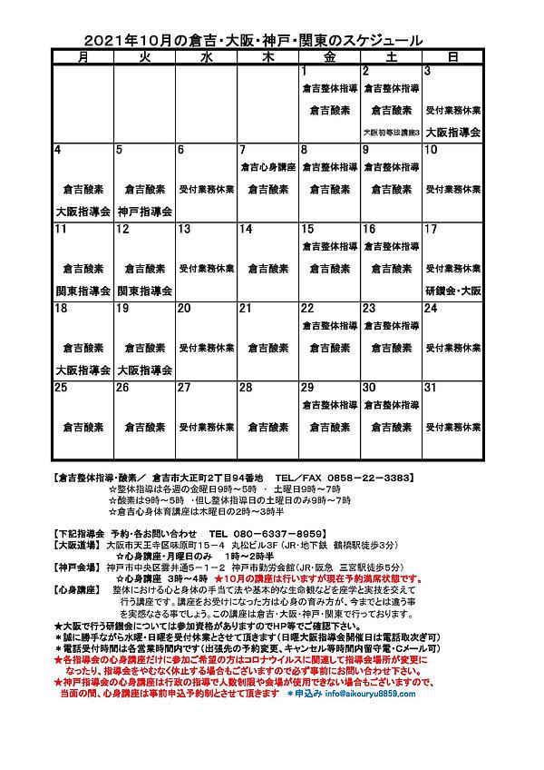 2021年10月カレンダー(HP用).jpg