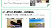 愛光流動画配信のお知らせ