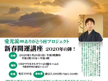愛光流∞ありがとう村プロジェクト新春開運講座2020の陣! 1/26