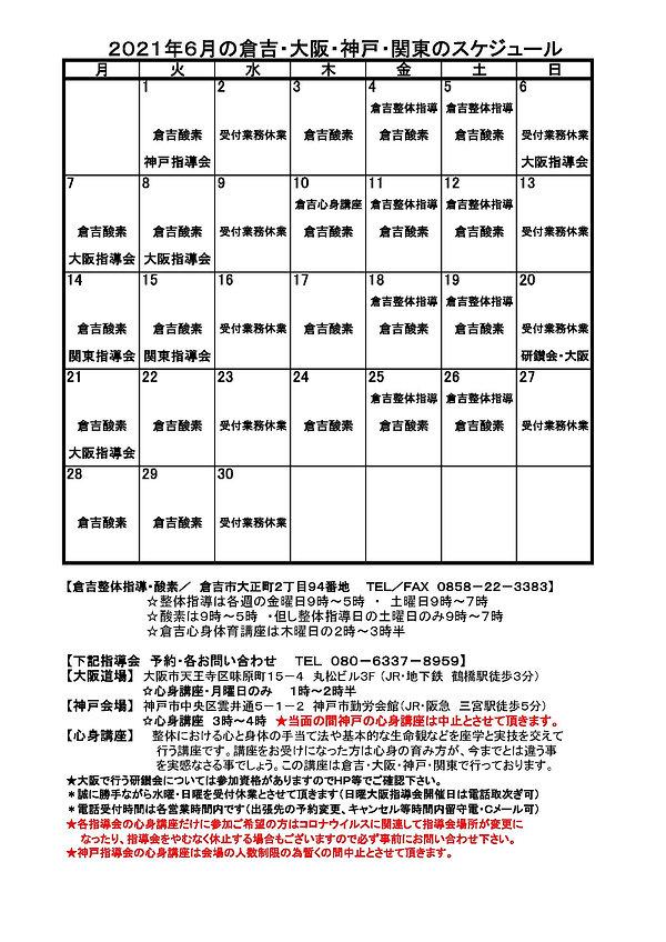 2021年6月カレンダー(HP用).jpg