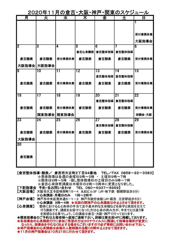 2020年11月愛光流スケジュール.jpg