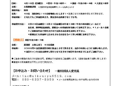 大阪10周年記念講座 満員御礼!10名様増席!