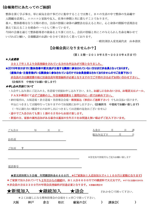 第12期会報申込書 相術入り裏表(2019年度)_ページ_1.jpg