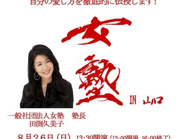 【女塾 in山口】 8/26(日)開催