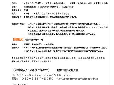 大阪10周年記念講座