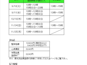 関東指導会 2019年スケジュール