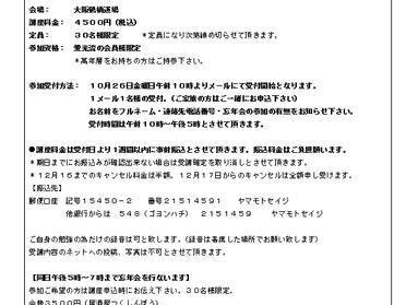年末特別講座 2019年を読む!in大阪 12/23