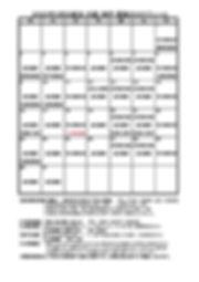 変更 愛光流2020年3月カレンダー.jpg