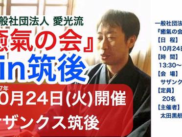 『癒氣の会』in筑後 2017年10月24日(火)開催