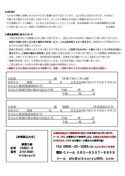 第12期会報申込書 相術入り裏表(2019年度)_ページ_2.jpg