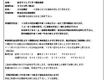 年末特別講座 2018年を読む!in倉吉