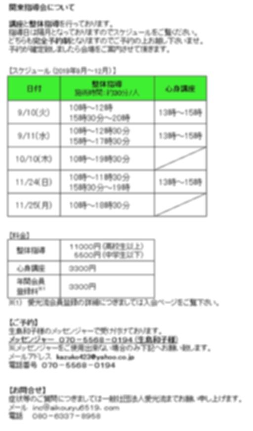 関東指導会201910.png