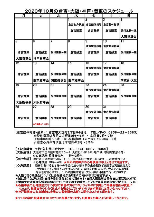 2020年10月カレンダー(HP用).jpg