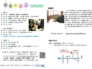 癒氣の会in山口 12/1(金)開催