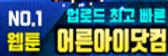 어린아이닷컴.png