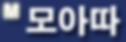 모아따.png
