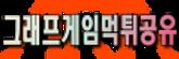아라공유.png