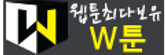 W툰.png