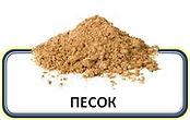Заказать песок в Новосибирске