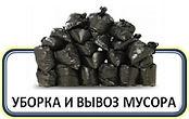 Заказать вывоз мусора в Новосибирске