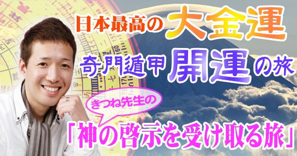 日本最高の大金運・きつねの奇門遁甲の旅218