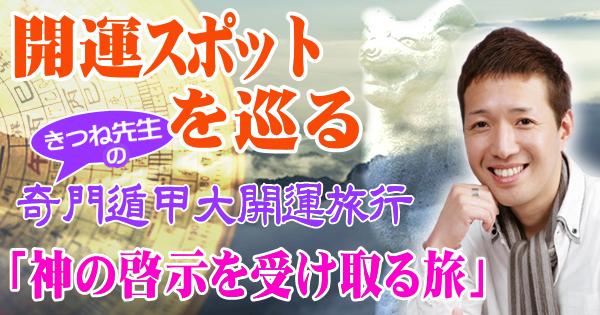 きつね開運旅行2019.png