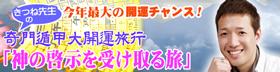 開運旅行(280x72).png
