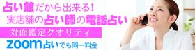 電話鑑定2(280x72).png