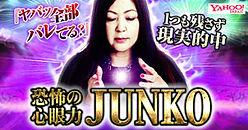 Yahoo占い(JUNKO)