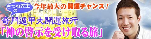 開運旅行(540x139).png