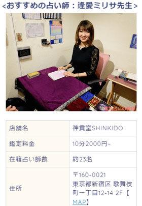 新宿でおすすめの占い師:逢愛ミリサせ先生