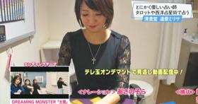 テレビ出演(逢愛ミリサ)