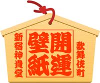 絵馬(w200).png