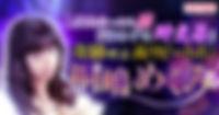 Yahoo占い(MEGG)新宿の恋愛カウンセラー