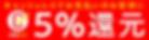 5%還元事業・登録店