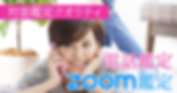 電話・ZOOM鑑定