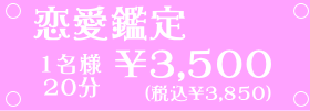 恋愛鑑定3500円(税込3850円)