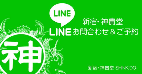 神貴堂・LINEお問合わせ&予約